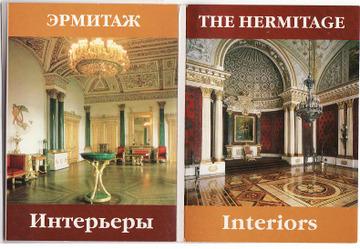 Hermitage_3