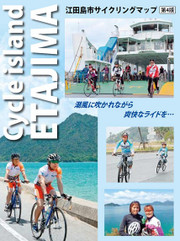 Etajima_cycling_map_4_edition