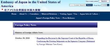 Embassy_of_japan