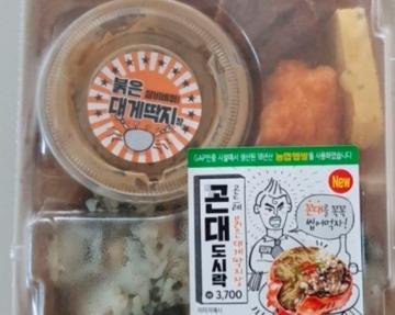Korean-lunch-box