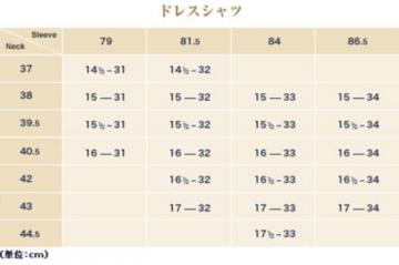 Shirts-sizes