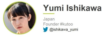 Yumi-ishikawa